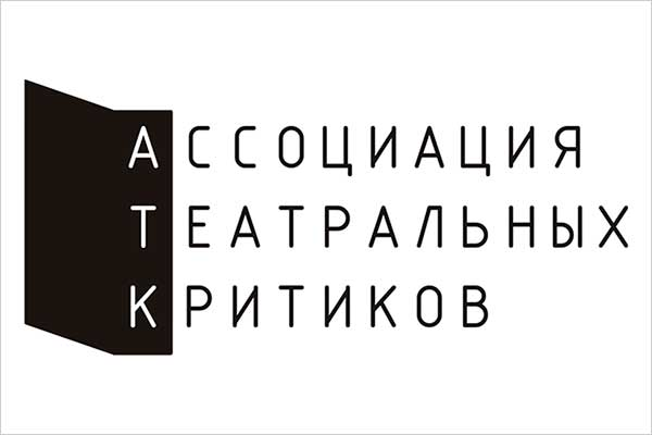 Письмо Ассоциации театральных критиков о недоверии экспертизе по делу «Седьмой студии»