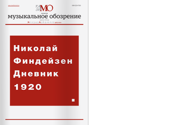 Вышел № 6 (462) 2020 газеты «Музыкальное обозрение»