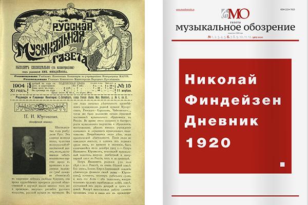 От «Русской музыкальной газеты» до «Музыкального обозрения». «МО» № 6 (462) 2020