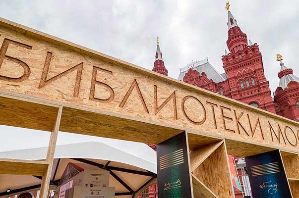 Книжный фестиваль «Красная площадь» — в шестой раз