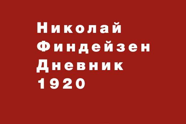 Николай Финдейзен. Дневник. 1920. «МО» № 6 (462) 2020. Публикуется впервые