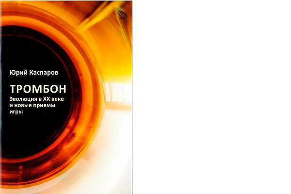 Юрий Каспаров о своей книге «Тромбон. Эволюция в ХХ веке и новые приемы игры»