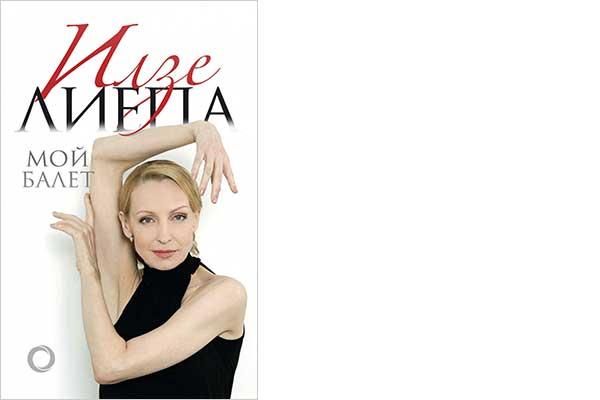 Воспоминания и размышления. Книга Илзе Лиепы «Мой балет»