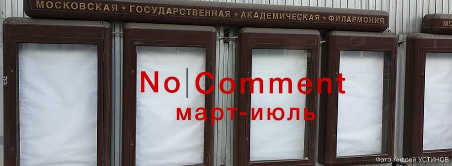 no_comment1