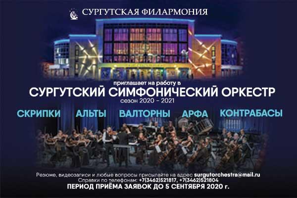 Симфонический оркестр Сургутской филармонии приглашает на работу музыкантов