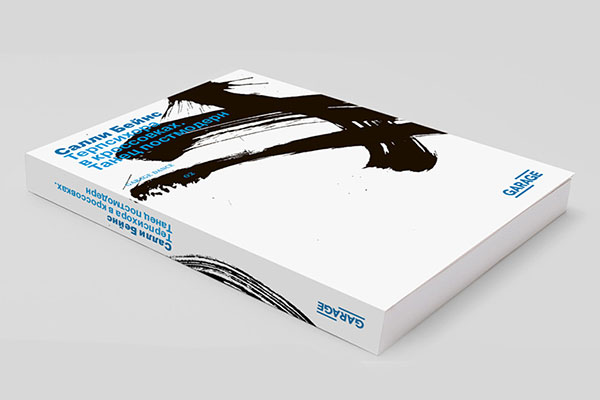 Книга Салли Бейнс «Терпсихора в кроссовках. Танец постмодерн»