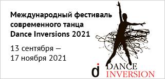 Dance Inversions 2021