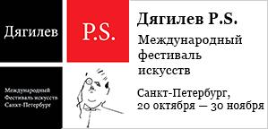 Дягилев PS