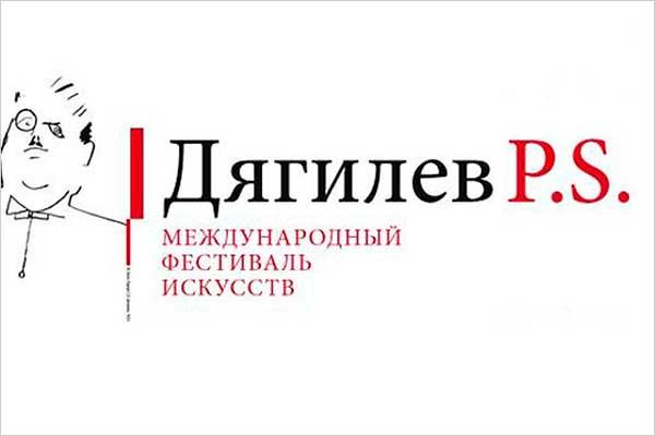 XI Международный Фестиваль искусств «Дягилев. P.S.» Санкт-Петербург, 2020. Гид по фестивалю