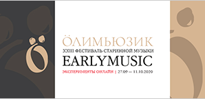 EarlyMusic