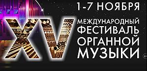 Органный фестиваль в Перми