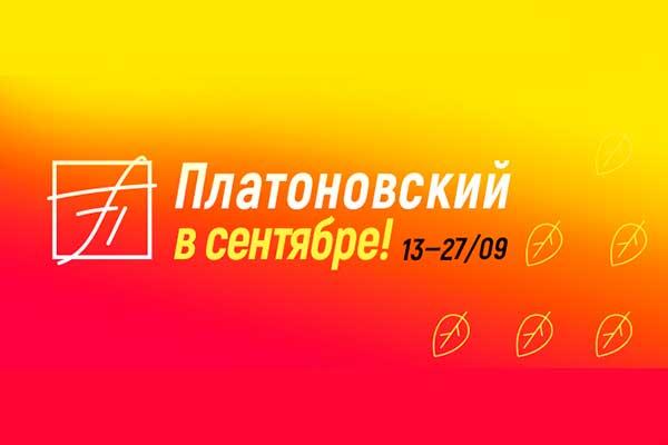 X Платоновский фестиваль — итоговая программа
