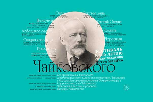 Большой театр: Фестиваль в честь Чайковского