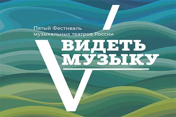V фестиваль «Видеть музыку» 27 сентября — 9 ноября 2020