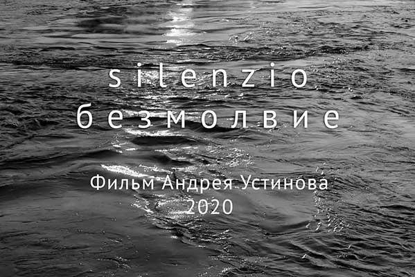 S i l e n z i o / Б е з м о л в и е. Фильм Андрея Устинова. 2020 Премьера видео версии проекта