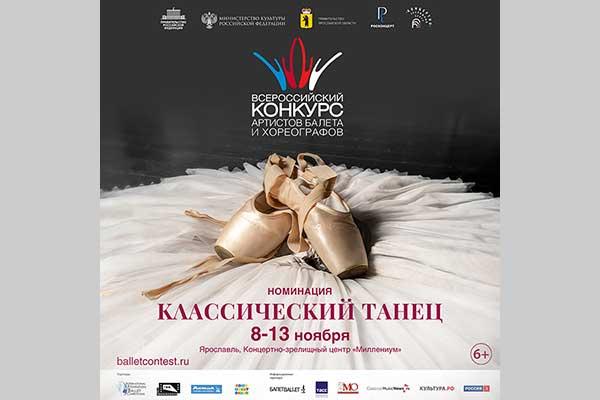 Второй Всероссийский конкурс артистов балета и хореографов завершится в Ярославле