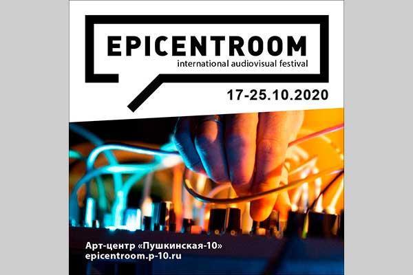 Фестиваль EPICENTROOM 2020 в Санкт-Петербурге: звук как универсальный язык высказывания
