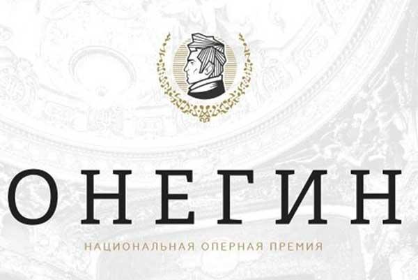 Церемония вручения V Национальной оперной Премии «Онегин» в Михайловском театре