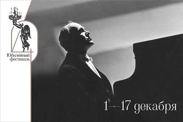 40-й Фестиваль «Декабрьские вечера Святослава Рихтера» состоится с 1 по 17 декабря