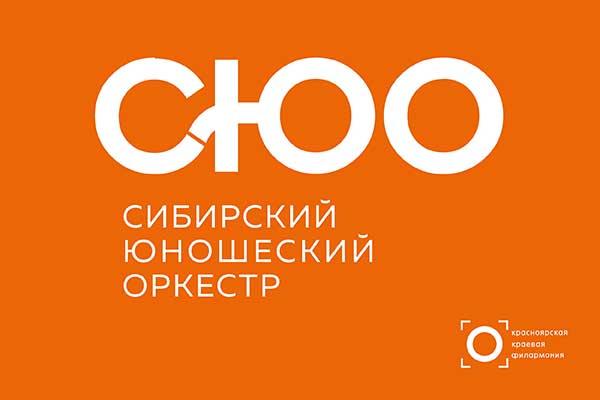 Объявлен набор в Сибирский юношеский оркестр