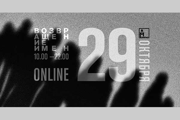Акция «Возвращение имен». 29 октября 2020, 10:00—20:00, онлайн