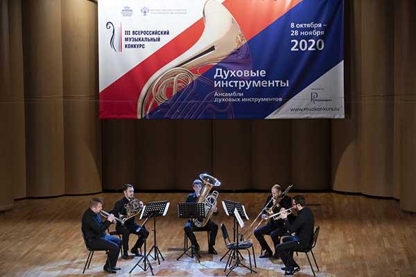Объявлены лучшие духовики и перкуссионисты по итогам Всероссийского музыкального конкурса