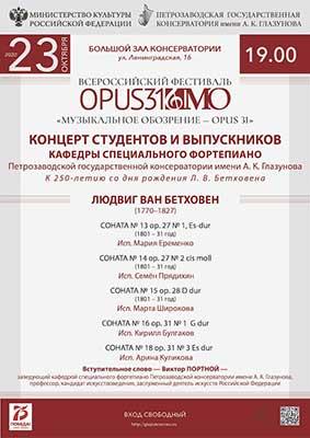 Бетховен наш! О концертах фестиваля «Музыкальное обозрение-31» в Петрозаводске