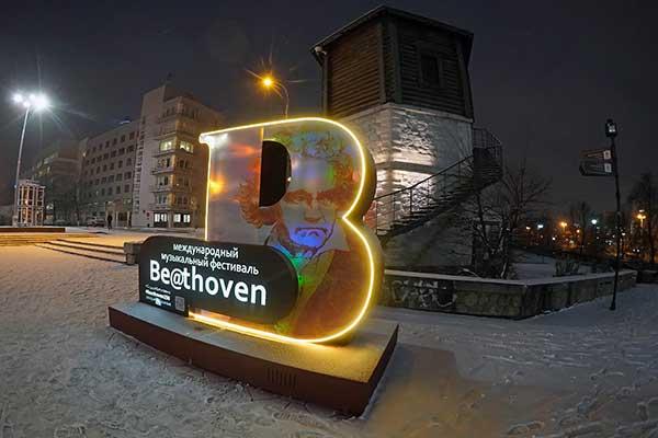 Международный музыкальный фестиваль Be@thoven в Екатеринбурге, 23-30 ноября 2020