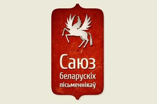 Хватит насилия, прими волю народа! Открытое письмо писательского сообщества Беларуси