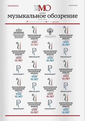 Вышел № 10 (467, 468) 2020 газеты «Музыкальное обозрение». Всероссийский музыкальный конкурс — 10 лет