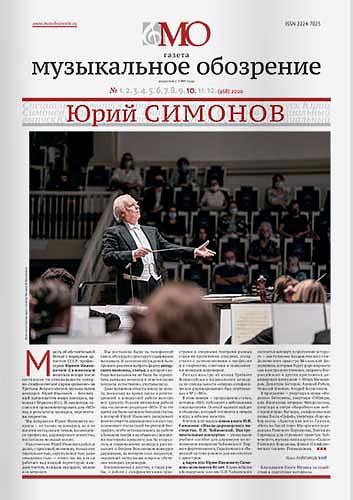 Вышел № 10 (468) 2020 газеты «Музыкальное обозрение». Специальный номер — Юрий Симонов