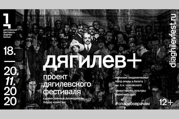 18—20 ноября в Перми представят специальный проект Дягилевского фестиваля