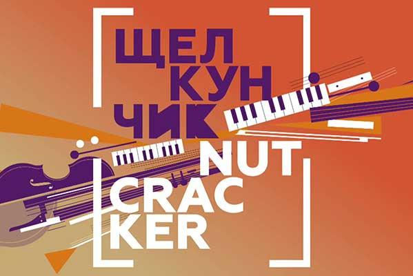 XXI Международный телевизионный конкурс юных музыкантов «Щелкунчик»