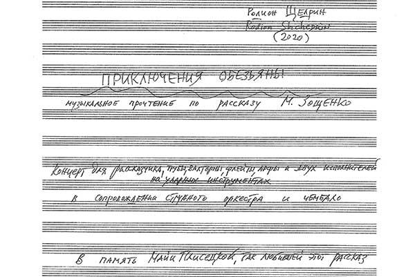 Валерий Гергиев представит мировую премьеру нового сочинения Родиона Щедрина