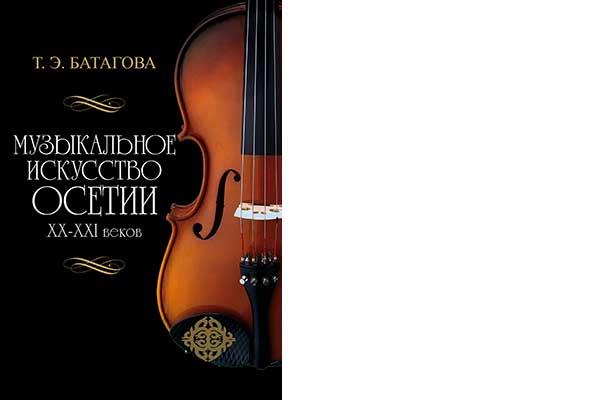 Вышла книга Татьяны Батаговой «Музыкальное искусство Осетии ХХ-XXI веков»
