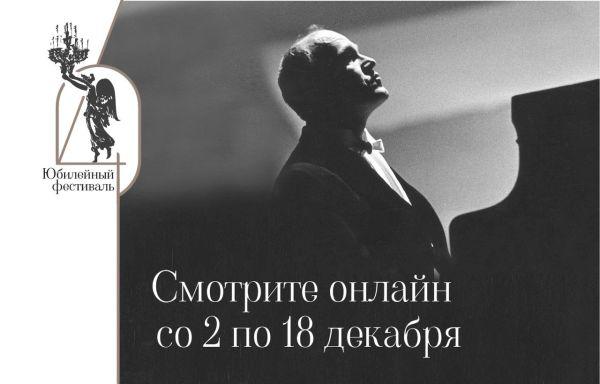 40-й Фестиваль «Декабрьские вечера Святослава Рихтера» состоится онлайн