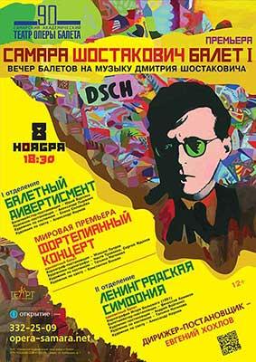 Вечер балетов на музыку Дмитрия Шостаковича: премьера в Самарском театре оперы и балета