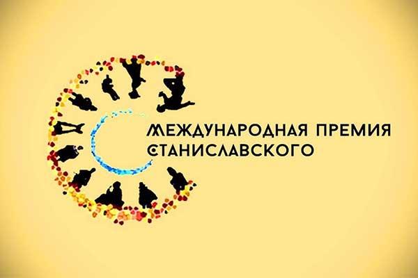 Названы лауреаты 25-й Премии Станиславского