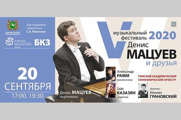 «OPUS 31»: снова в Томске