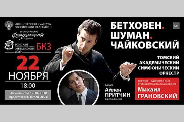 Третий концерт фестиваля «Музыкальное обозрение — OPUS 31» в Томской филармонии