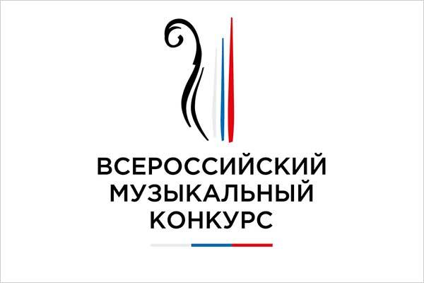 Всероссийскому музыкальному конкурсу — 10 лет