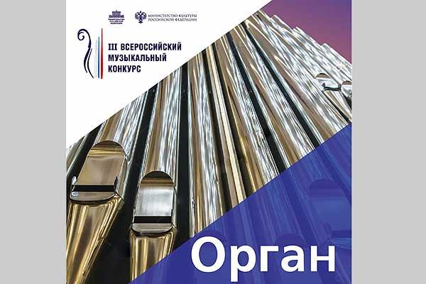 Стартовали состязания органистов на Всероссийском музыкальном конкурсе