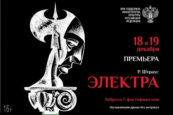 Премьера оперы Рихарда Штрауса «Электра» в театре «Санктъ-Петербургъ Опера»
