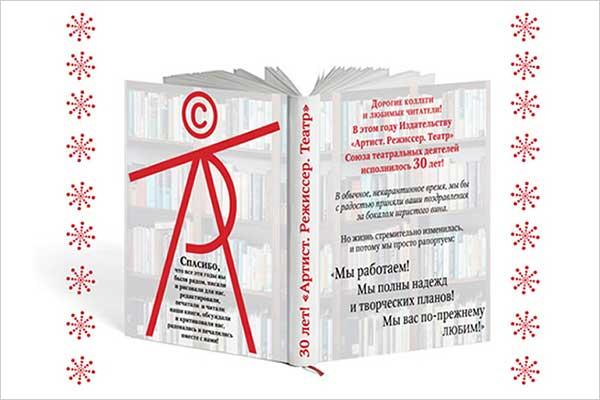 30-летие издательства «Артист. Режиссер. Театр»