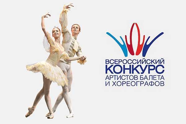Круглый стол «Завершение второго цикла Всероссийского конкурса артистов балета и хореографов. Итоги и перспективы»