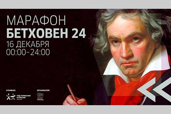 Бетховен — 250 / «Бетховен 24»: концерт в Нижегородской консерватории