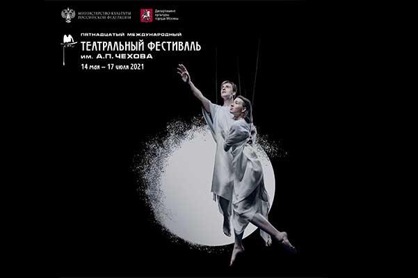 Объявлена программа XV Международного театрального фестиваля им. А.П. Чехова
