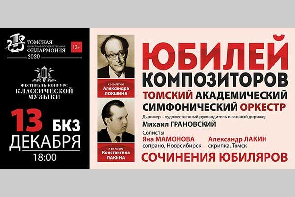 Концерт к юбилею композиторов Константина Лакина и Александра Локшина в Томской филармонии