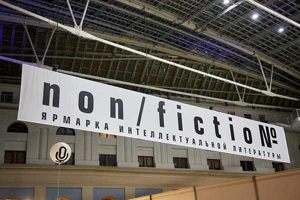 Ярмарка Non/Fiction перенесена на март 2021 из-за пандемии