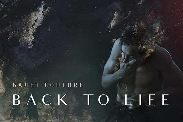 Самарский оперный театр: мировая премьера балета-couture Back To Life